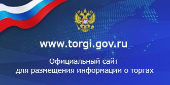 Официальный Российской Федерации для размещения информации о проведении торгов